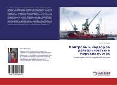 Обложка Контроль и надзор за деятельностью в морских портах