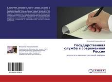 Обложка Государственная служба в современной России