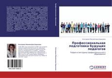 Copertina di Профессиональная подготовка будущих педагогов