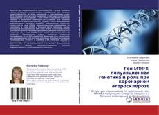 Buchcover von Ген MTHFR: популяционная генетика и роль при коронарном атеросклерозе