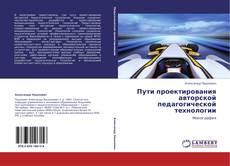 Обложка Пути проектирования авторской педагогической технологии