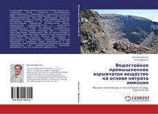 Bookcover of Водостойкое промышленное взрывчатое вещество на основе нитрата аммония