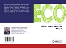 Bookcover of Беспылевая выдача кокса