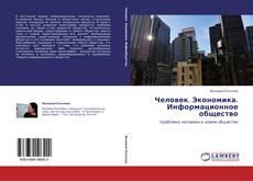 Bookcover of Человек. Экономика. Информационное общество