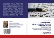 Bookcover of Очередность кредитования банком корпоративных заемщиков