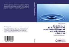 Bookcover of Солитоны и дальнодействие проявления реакции материальных объектов