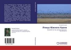 Bookcover of Птицы Южного Урала