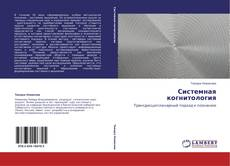 Bookcover of Системная когнитология