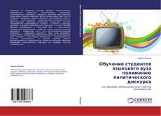 Capa do livro de Обучение студентов языкового вуза пониманию политического дискурса
