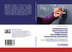 Обложка Современное пространство повышения квалификации: технологии развития