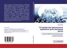 Bookcover of Устройство реального времени для анализа речи