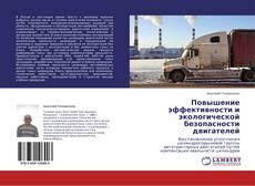 Portada del libro de Повышение эффективности и экологической безопасности двигателей