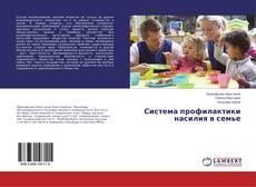Bookcover of Система профилактики насилия в семье