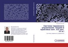 Bookcover of Система тюремного управления: теория и практика (нач. XIX–нач. XX в.)