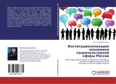 Bookcover of Институционализация экономики социокультурной сферы России