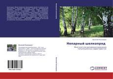 Bookcover of Непарный шелкопряд