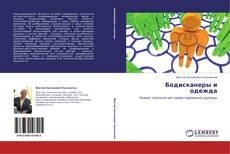 Bookcover of Бодисканеры и одежда