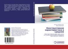 Buchcover von Конструктивная характеристика в среднем