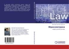 Bookcover of Юрисометрика
