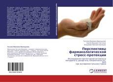 Обложка Перспективы фармакологической стресс-протекции