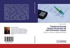 Обложка Теоретические представления об организации труда