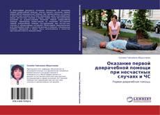 Bookcover of Оказание первой доврачебной помощи при несчастных случаях и ЧС
