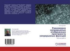 Buchcover von Равномерно непрерывные отображения пространств непрерывных функций