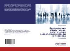 Американские общественно-политические неологизмы и способы их перевода kitap kapağı