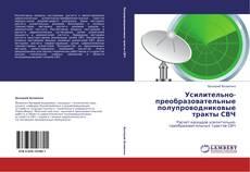 Portada del libro de Усилительно-преобразовательные полупроводниковые тракты СВЧ