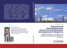 Bookcover of Психология трансформации личности осужденных молодежного возраста