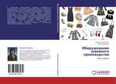 Copertina di Оборудование швейного производства