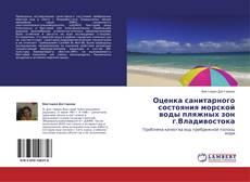 Обложка Оценка санитарного состояния морской воды пляжных зон г.Владивостока
