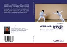 Bookcover of Агональная сущность культуры