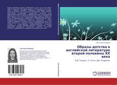 Bookcover of Образы детства в английской литературе второй половины ХХ века