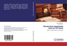 Bookcover of Политико-правовая мысль ХХ века