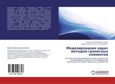 Buchcover von Моделирование задач методом граничных элементов