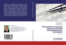Bookcover of Построение массива сумм сочетаний калиброванных размеров