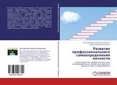 Buchcover von Развитие профессионального самоопределения личности