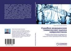 Bookcover of Судебно-медицинская (химическая) оценка нейролептиков