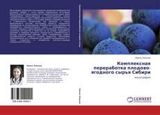 Copertina di Комплексная переработка плодово-ягодного сырья Сибири