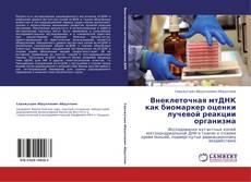 Bookcover of Внеклеточная мтДНК как биомаркер оценки лучевой реакции организма