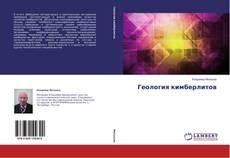 Bookcover of Геология кимберлитов