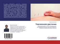 Обложка Торсионная дистония