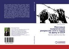 Bookcover of Массовые политические репрессии 1930-х годов на Дону в СССР