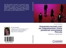 Обложка Управленческий учет на современном этапе развития экономики России