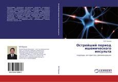 Bookcover of Острейший период ишемического инсульта