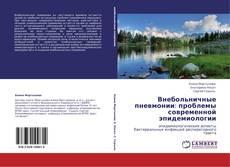 Copertina di Внебольничные пневмонии: проблемы современной  эпидемиологии