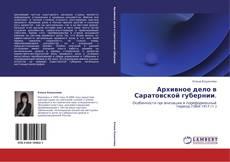 Обложка Архивное дело в Саратовской губернии.
