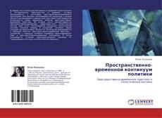 Bookcover of Пространственно-временной континуум политики