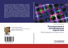 Bookcover of Психоделики и дизайнерские наркотики